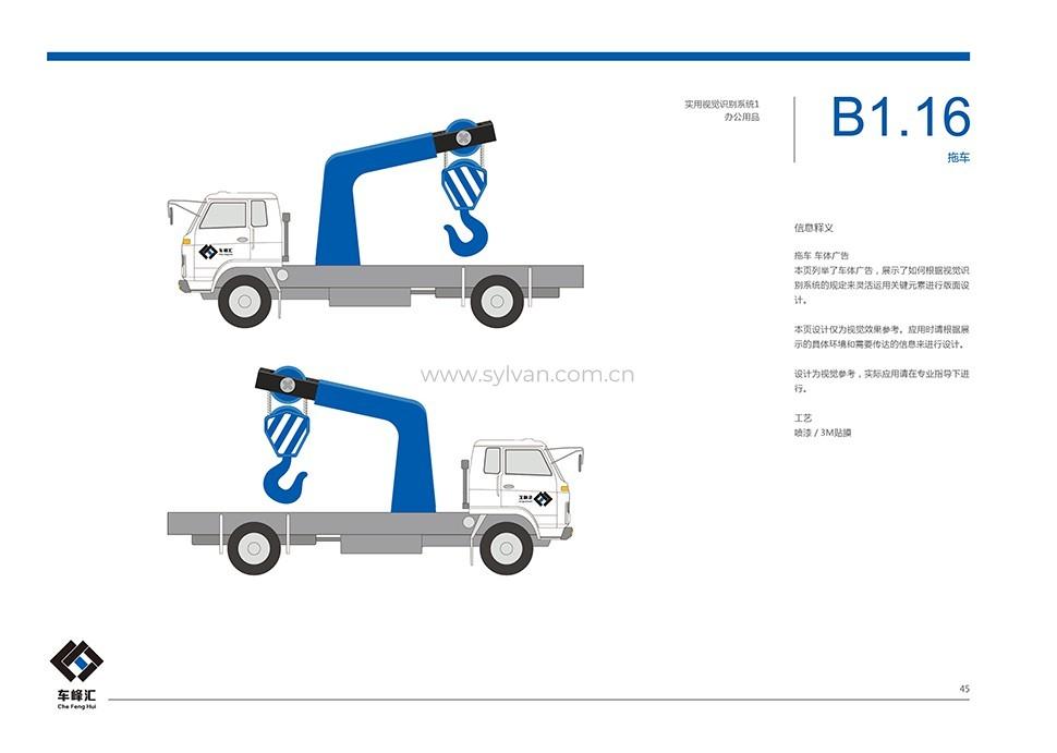 汽修厂VI设计手册-车峰汇-卓一设计