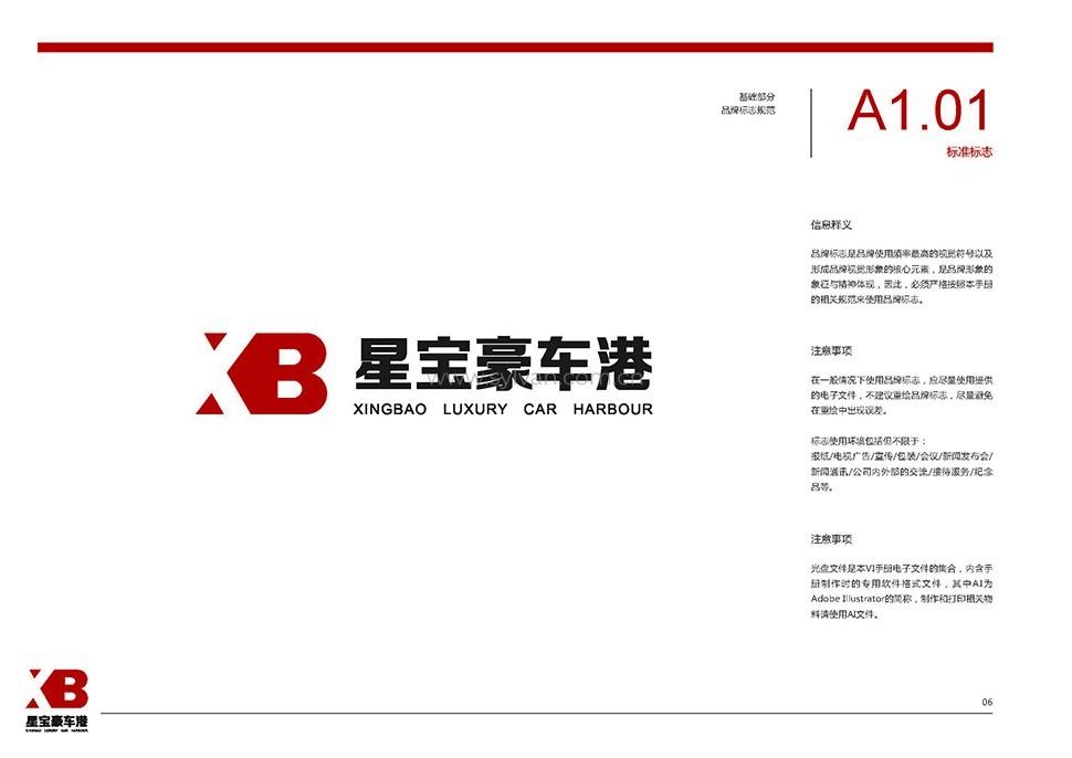 汽修厂VI设计手册-星宝豪车港-卓一设计