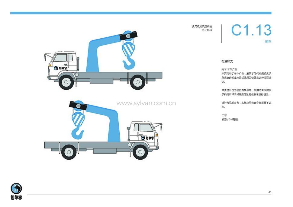 汽修厂VI设计手册-恒德宝-卓一设计