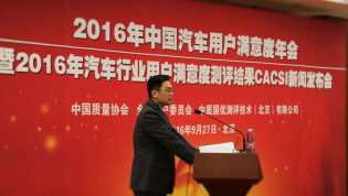 2016年中国汽车行业用户满意度测评结果发布