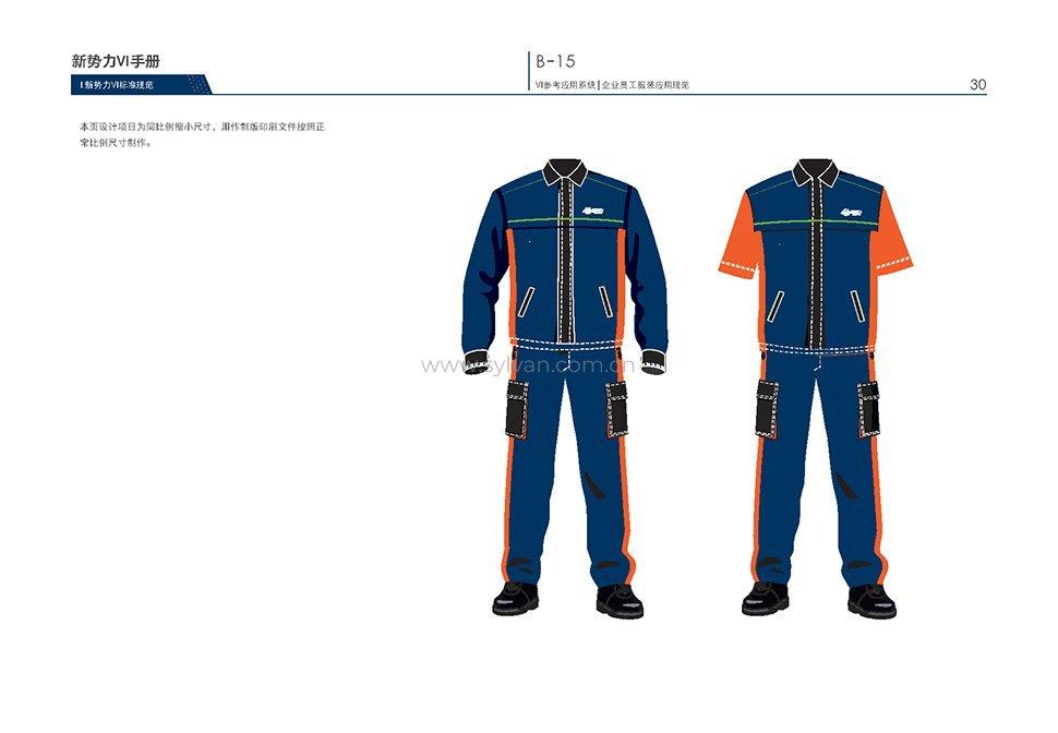 汽修厂VI设计手册-新势力-卓一设计