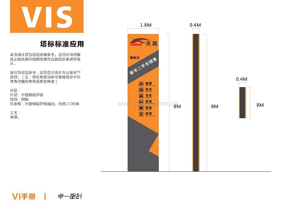 汽修厂VI设计手册-襄阳天奥-卓一设计