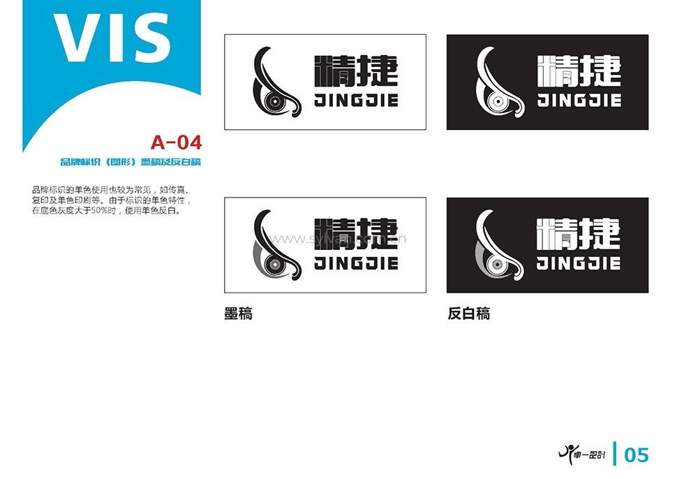 Automotive Gearbox Repair Center Design Project - Visual Identity - JoyDesign