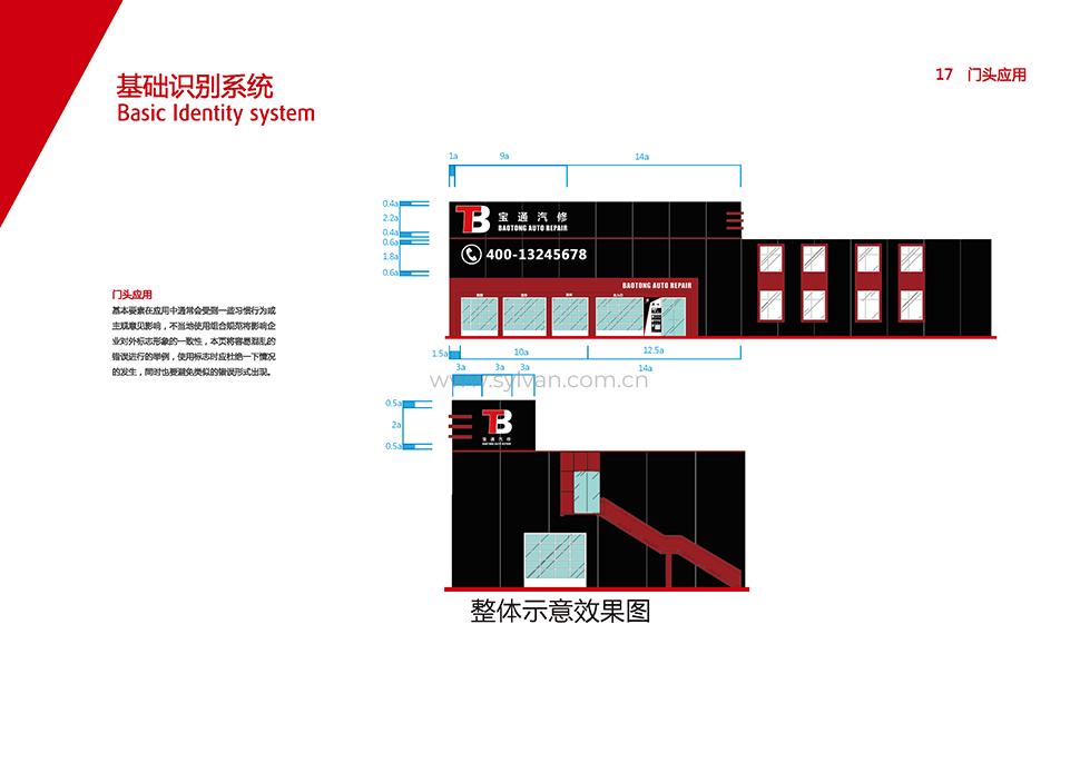 汽修厂VI设计手册-宝通-卓一设计