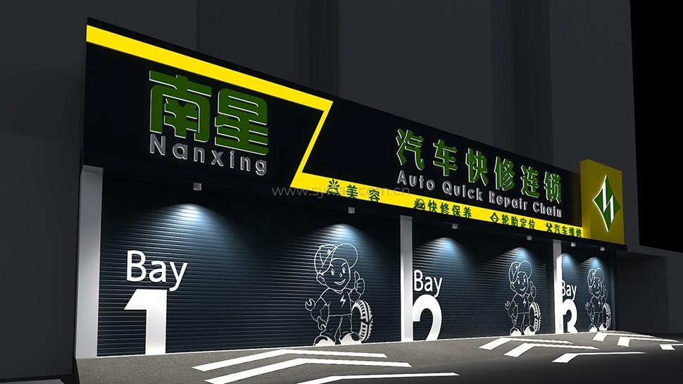 Automotive Quick Repair Service Design Project - Building Exterior - JoyDesign