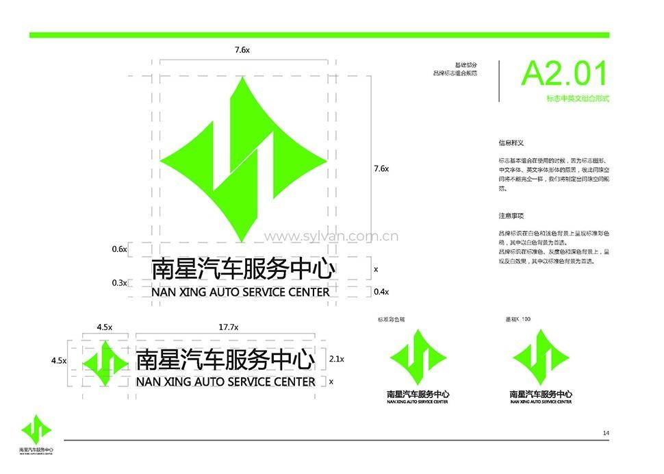 汽修厂VI设计手册-南星-卓一设计