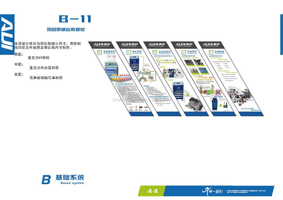 天元陆兵VI设计手册7