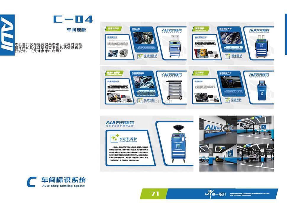 天元陆兵VI设计手册33