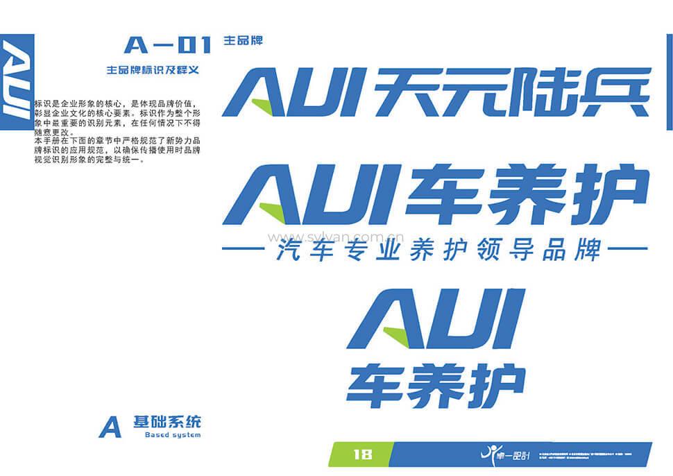 天元陆兵VI设计手册10