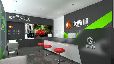 西宁钣喷狮前台装修效果图4