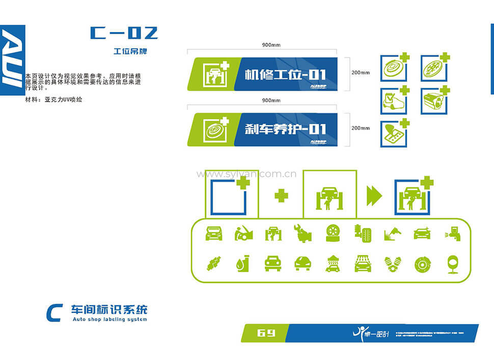 天元陆兵VI设计手册2