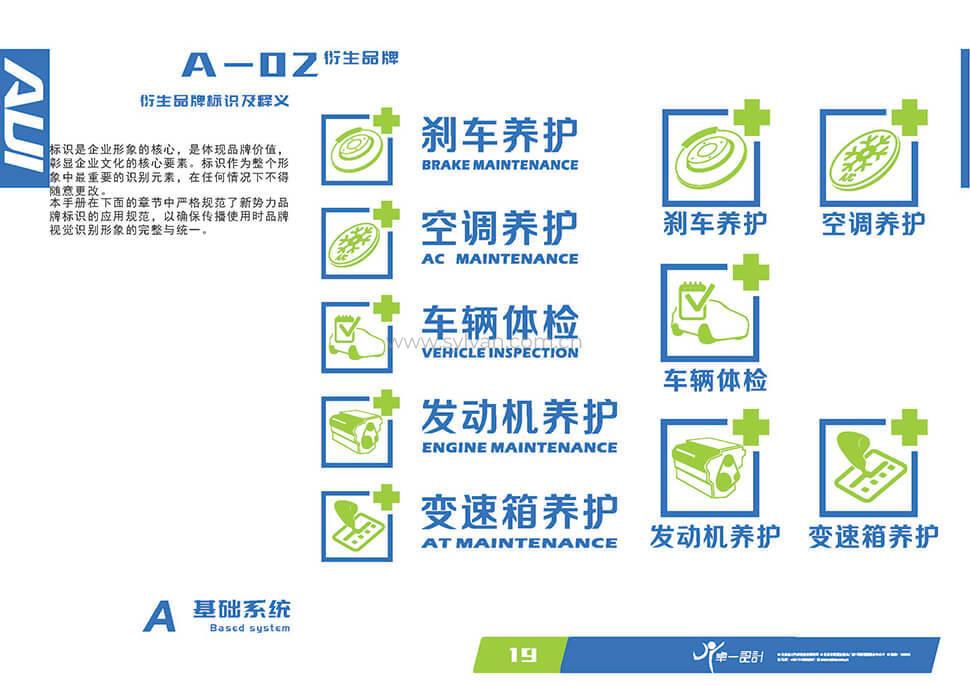 天元陆兵VI设计手册11