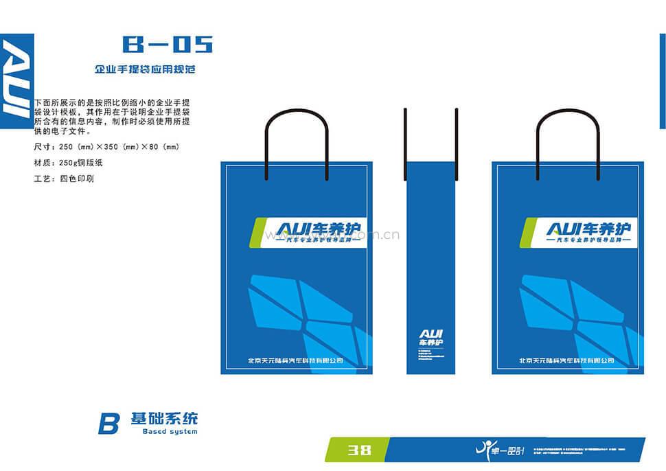 天元陆兵VI设计手册8