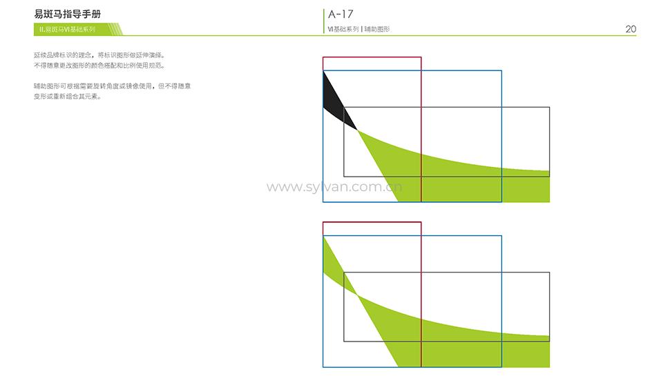 易斑马VI设计手册3