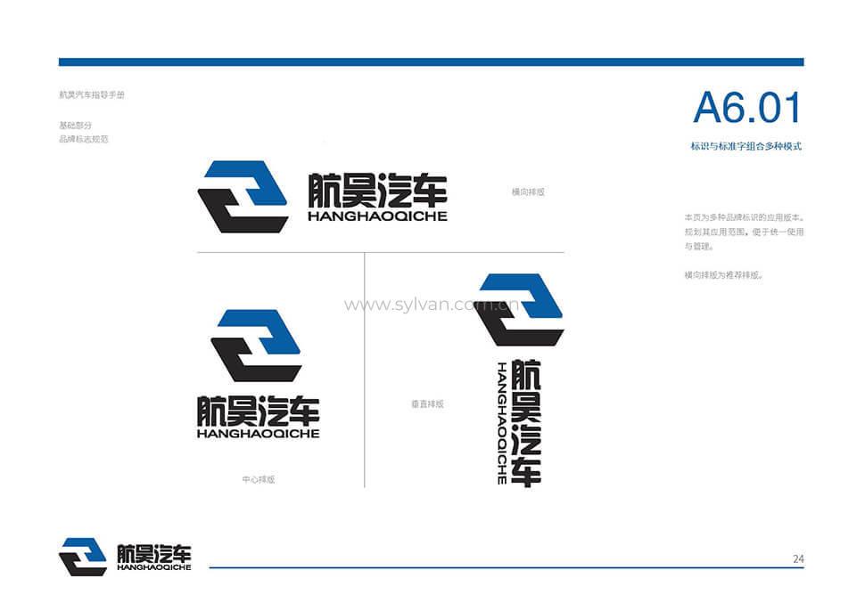 上海汽修厂vi设计-航昊汽车