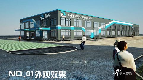 上海汽修厂外观装修效果图-航昊汽车