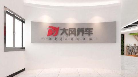 湖北汽修连锁店二楼品牌形象墙