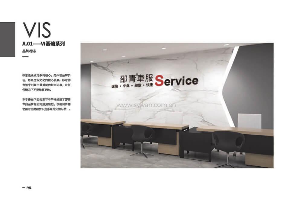北京奥迪专修VI设计效果-卓一设计
